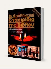 Το Eκπληκτικό Eγχειρίδιο της Βίβλου