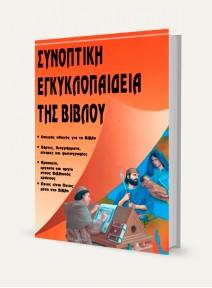Συνοπτική εγκυκλοπαίδεια της Βίβλου