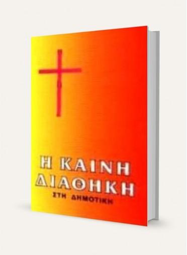 Η Καινή Διαθήκη στη Δημοτική, μεγάλα γράμματα, 5η έκδοση