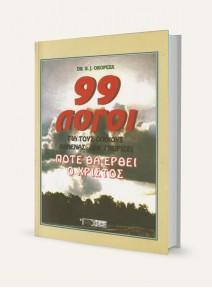 99 λόγοι ... κανένας δεν γνωρίζει πότε θα έρθει ο Χριστός