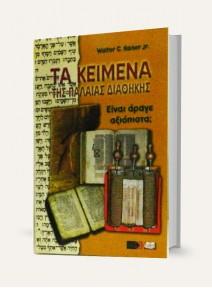 Τα κείμενα της Παλαιάς Διαθήκης. Είναι, άραγε, αξιόπιστα;