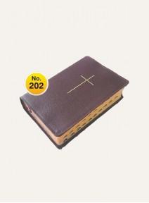 Η Αγία Γραφή στη Δημοτική, δερμάτινη, με ευρετήριο