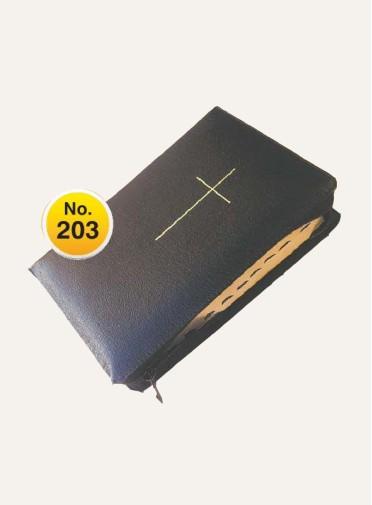 Η Αγία Γραφή στη Δημοτική, με δέρμα, με ευρετήριο και με φερμουάρ
