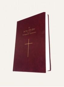 Η Αγία Γραφή, το εμφατικό τρίγλωσσο, σκληρό δέσιμο