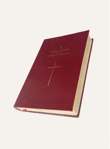 Η Αγία Γραφή, το εμφατικό τρίγλωσσο, χρυσόδετη