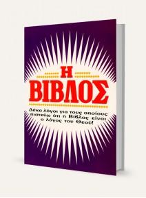10 λόγοι για τους οποίους πιστεύω ότι η Βίβλος είναι o Λόγος...