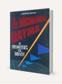 Το μόνιμο θαύμα: Οι προφητείες τής Βίβλου