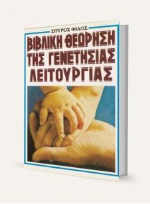 Βιβλική θεώρηση της γενετησίας λειτουργίας